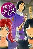 後宮デイズ~七星国物語 4 (プリンセスコミックス)