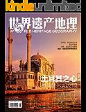 土耳其之心:失落的城邦文明 世界遗产地理总第9期
