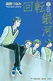 回転銀河(2) (Kissコミックス)
