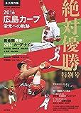 2016 広島カープ 栄光への軌跡  絶対優勝特別号 (アサヒオリジナル)