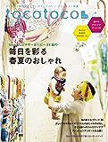 tocotoco (トコトコ) 034 [雑誌] tocotoco【定期版】