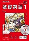 NHKラジオ基礎英語1CD付き 2018年 10 月号 [雑誌]