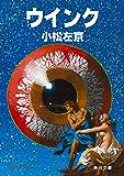 ウインク (角川文庫)
