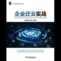 企业迁云实战 (云计算与虚拟化技术丛书)