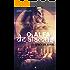 O Alfa de Alamus: Série Os Lobos de Ester - Livro 4