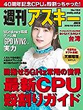 週刊アスキーNo.1184(2018年6月26日発行) [雑誌]