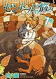 セントールの悩み(7)【特典ペーパー付き】 (RYU COMICS)