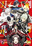 刀剣乱舞-ONLINE- コミックアンソロジー ~刀剣男士奮迅~ (DNAメディアコミックス)