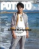 POTATO(ポテト) 2019年 11 月号 [雑誌]