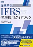 詳細解説 IFRS実務適用ガイドブック
