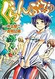 ぐらんぶる(3) (アフタヌーンコミックス)