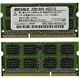 BUFFALO PC3-12800(DDR3-1600) 対応 204Pin DDR3 SDRAM S.O.DIMM ノート用 2枚組 8GB(4GB×2) D3N1600-4GX2/E