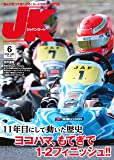 JAPANKART (2018年6月号(No.407))