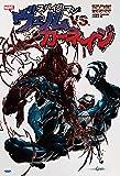 スパイダーマン:ヴェノム VS. カーネイジ (ShoPro Books)