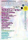 anemone (アネモネ) 2014年 06月号 [雑誌]