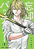 忘却バッテリー 3 (ジャンプコミックス)