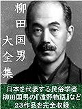 柳田国男大全集