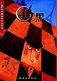 红与黑 (改编版) (世界经典文学名著系列)