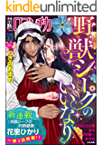 禁断Loversロマンチカ Vol.22 野獣シークのいいなり