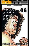 プロレススーパースター列伝【デジタルリマスター】 6