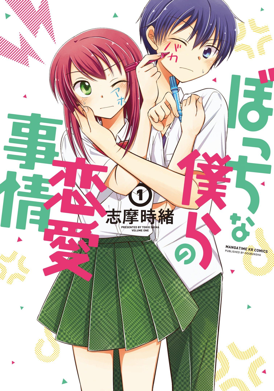 ぼっちな僕らの恋愛事情 (1) (まんがタイムKRコミックス フォワードシリーズ) pdf