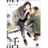 終わらない不幸についての話 (GUSH COMICS)