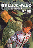 機動戦士ガンダムUC5 ラプラスの亡霊 (角川コミックス・エース)