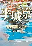 平城京 (角川書店単行本)