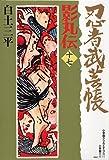 忍者武芸帳 17―影丸伝 (レアミクス コミックス)