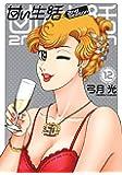 甘い生活 2nd season(12) (ヤングジャンプコミックス)
