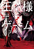 王様ゲーム 起源(5) (アクションコミックス(月刊アクション))