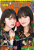 週刊少年マガジン  2019年 21・22号[2019年4月24日発売] [雑誌]