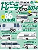 キャンピングトレーラーfan 2014 (ヤエスメディアムック434)