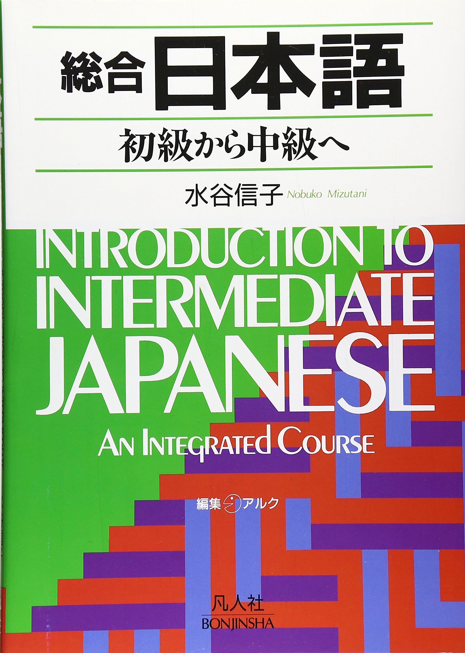 Intermediate japanese workbook an approach to pdf integrated