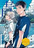 僕らを隔てる青と白 分冊版(5) (ハニーミルクコミックス)