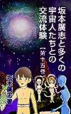 坂本廣志と多くの宇宙人たちとの交流体験 第十五巻