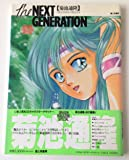 The NEXT GENERATION―菊池通隆画集 (DRAGON MAGAZINE SPECIAL)