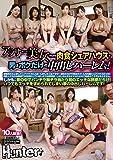 アラサー美女だらけの肉食シェアハウスで男はボクだけの中出しハーレム! 受験のため上京しシェアハウスに入居! しかしそこはアラサー美女だらけで男はボク1人の肉食シェアハウスだった! 超美人だらけの環境で女性慣れしていないボクは超緊張! しかしなんだかチヤホヤされて… Hunter(HHH) [DVD]