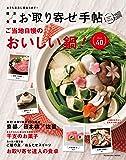 日本全国お取り寄せ手帖Vol.2 ご当地自慢のおいしい鍋ベスト40! (扶桑社ムック)