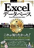 今すぐ使えるかんたんEx Excelデータベース プロ技BESTセレクション[Excel 2016/2013/2010対応版]