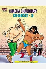 CHACHA CHAUDHARY DIGEST 3: CHACHA CHAUDHARY Kindle Edition