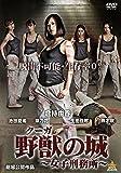 野獣の城~女子刑務所~ [DVD]