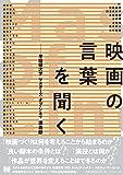 映画の言葉を聞く 早稲田大学「マスターズ・オブ・シネマ」講義録
