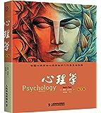 心理学(第9版)