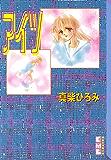 アイツ (別冊フレンドコミックス)