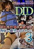DID 誘拐・監禁・着衣緊縛・猿轡 拘束され絶望するヒロインたち3 シネマジック [DVD]