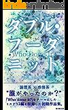 ダブル・フーダニット (陽水樹文庫)