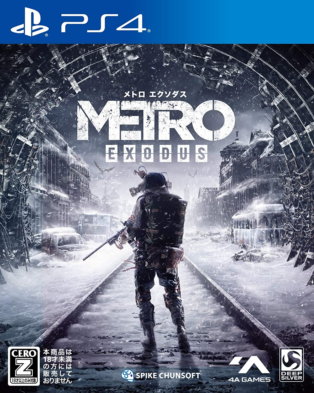 PS4のオススメFPSメトロエクソダス