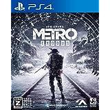 【PS4】メトロ エクソダス 【CEROレーティング「Z」】