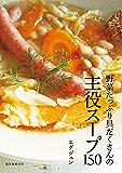 野菜たっぷり具だくさんの主役スープ150:これ1品で献立いらず!
